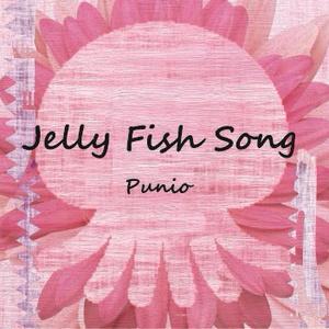 Jelly Fish Song/ぷにお