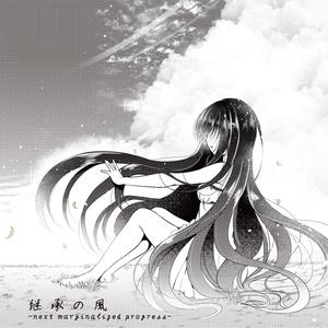Fantaxiom 3rd single『継承の風 -next marginalized progress-』