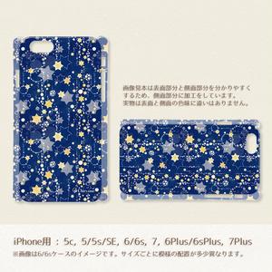 【受注生産】iPhoneケース*こぼるる星屑<瑠璃>