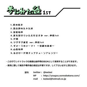 夢にみた緑1st
