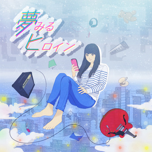 夢みるヒロイン(Download)