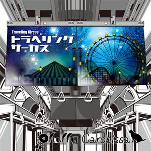 トラベリングサーカス(CD)