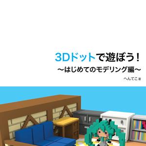 3Dドットで遊ぼう!〜はじめてのモデリング編〜
