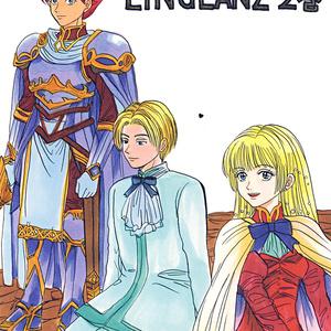EIN GLANZ 第2巻(初版)