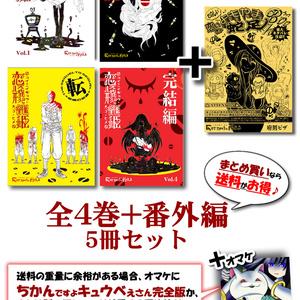 恋する異形と籠の姫シリーズ全4巻+番外編 計5冊セット(オマケ付き)