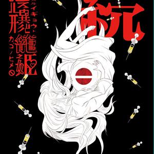 恋いぎょ前編 【Vol.1】&続編 【Vol.2】二冊セット