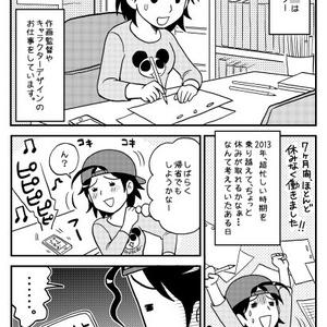 アニメーターのほん3(山)