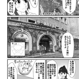 阪神ファンの鳳翔さん