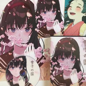 雪子の国初回パッケージ版