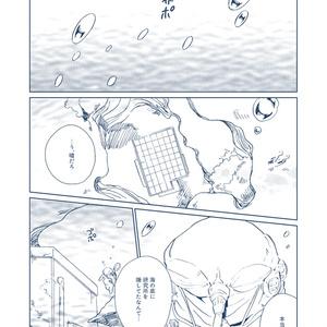 【オリジナル】浸水