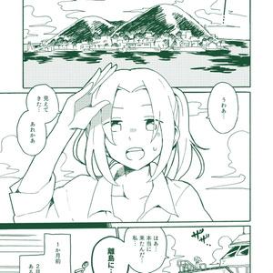 【オリジナル】流罪の島