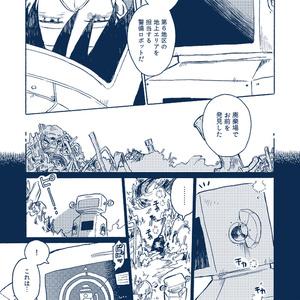 【オリジナル】カナンとコールドスリープの少年