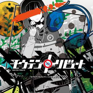 カゲプロ二次創作CD『モウテントリビュート』