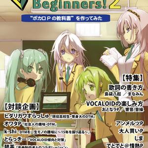 ボカロビギナーズ!vol.2(同人誌)