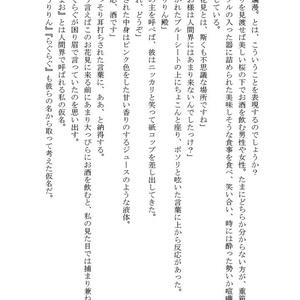 天魔界事変異聞【瞬火嗅甘】
