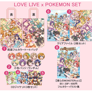 Love Live! X Pokemon 僕らのMONSTER 2 グッズセット