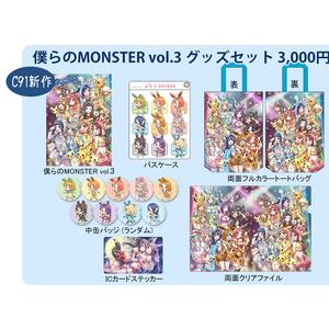 Love Live! X Pokemon 僕らのMONSTER 3 グッズセット