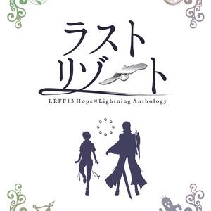【ホプライアンソロジー】ラストリゾート