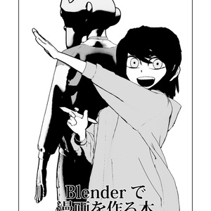 (DL)C92 Blenderで漫画を作る本 2017