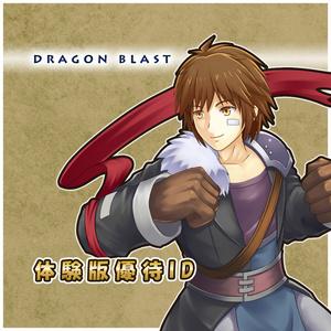 DragonBlastSE 体験版優待ID(Special Trial ID)