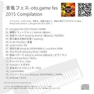 音亀フェス2015 compilation / various artists