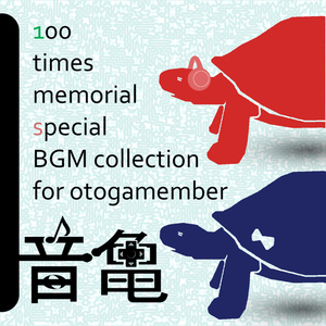 100 times memorial special BGM collection for otogamember