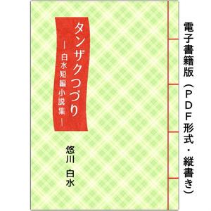 タンザクつづり -白水短編小説集-
