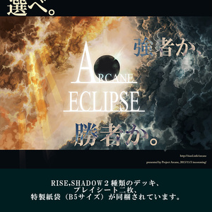 Arcane - Eclipse - Eclipseセット