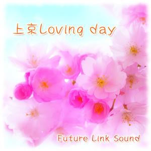 Future Link Sound 両A面シングル「上京Loving day」