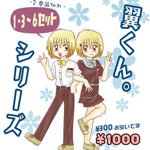 あんしんBOOTHパック版/「翼くん。シリーズ」1000円パック