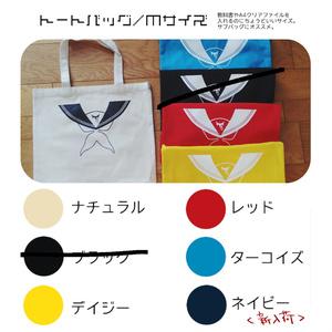 ◤ SALE & 送料無料 ◢ トートバッグ/Mサイズ