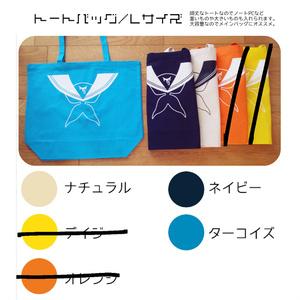 ◤ SALE & 送料無料 ◢ トートバッグ/Lサイズ