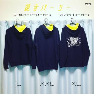 ◆2/15再入荷◆鏡音パーカー(プルオーバー/フルジップ)