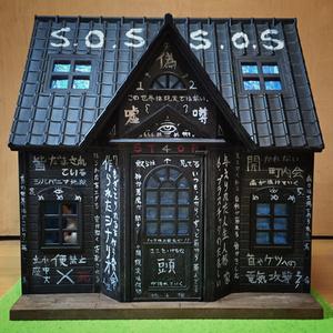 シルバニアの黒いお家