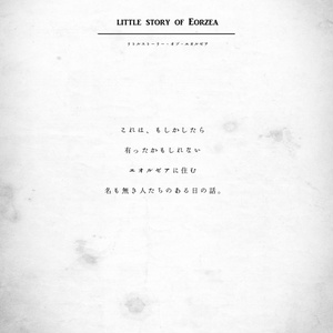Little Story of EORZEA Vol.2【FF14/C93新刊】