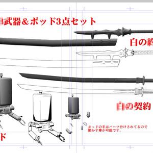 自動人形の白い武器とポッドのセット