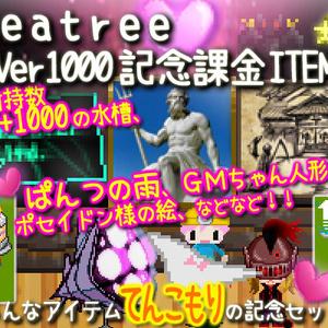 Ver1000記念課金ITEM