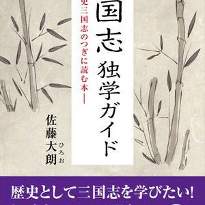 三国志独学ガイド―正史三国志のつぎに読む本―