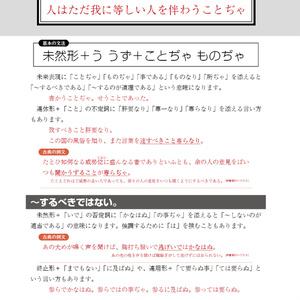 天下殿と話すための 宣教師の学んだ日本語文法