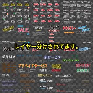 宣伝張り紙素材_No,01