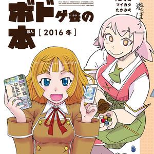 にちようボドゲ会の本2016冬 - ボードゲームアンソロジー (JPG版)