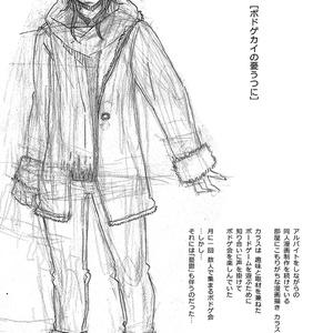 ボドゲカイの憂うつに - ボードゲームコミック (JPG版)