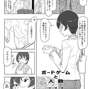 ウィズボード! -ボードゲームアンソロジーコミック- (JPG版)