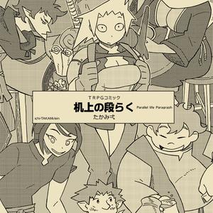 机上の段らく -TRPGコミック- (JPG付き)