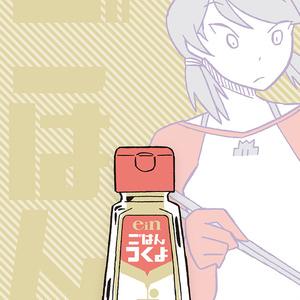 ごはんつくよ -自炊ご飯漫画
