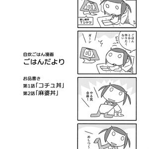 ごはんだより -自炊ご飯まんが (JPG版)