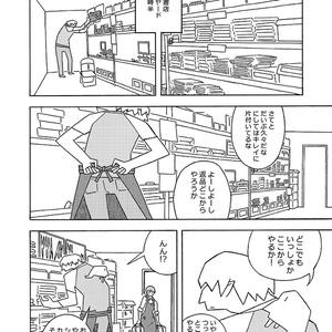 しょてまトロル - 書店員漫画 (JPG版)