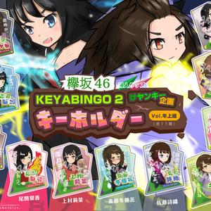 欅坂46 KEYABINGO!2 同人キーホルダー  けヤンキー企画 年上組(特典付)