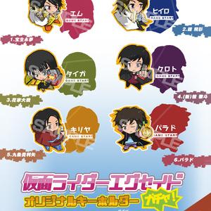 仮面ライダーエグセイド 同人キーホルダー Vol.1(ガチャー)
