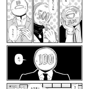 そういうとこだぜ 百円ちゃん!